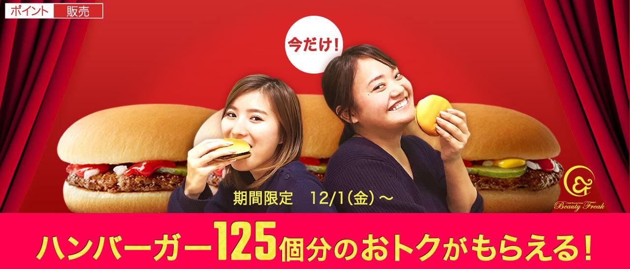 ハンバーガー125個分のおトクがもらえる