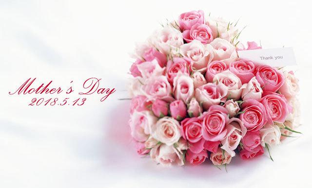 【今年は5月13日】もうすぐ母の日、『プレゼント』決まってますか?