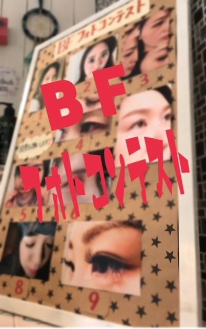 ☆BFフォトコンテスト☆